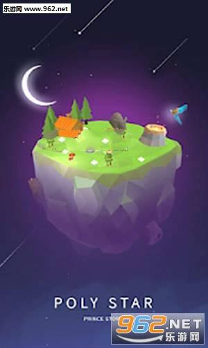 聚星王子的故事安卓版v1.0截图2