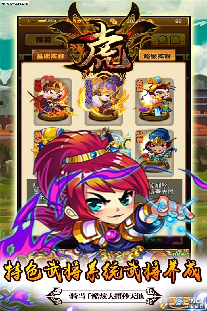 十虎手游官方版(三国)v1.0.1截图4