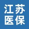 江苏医保app