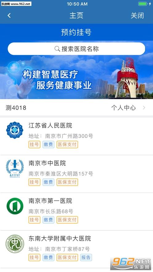 江苏医保appv1.0.9 苹果版_截图0