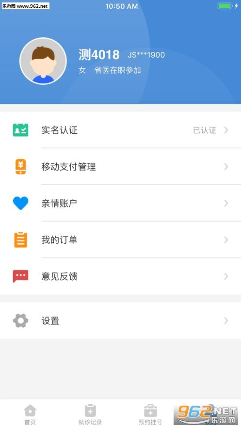 江苏医保appv1.0.9 苹果版_截图1