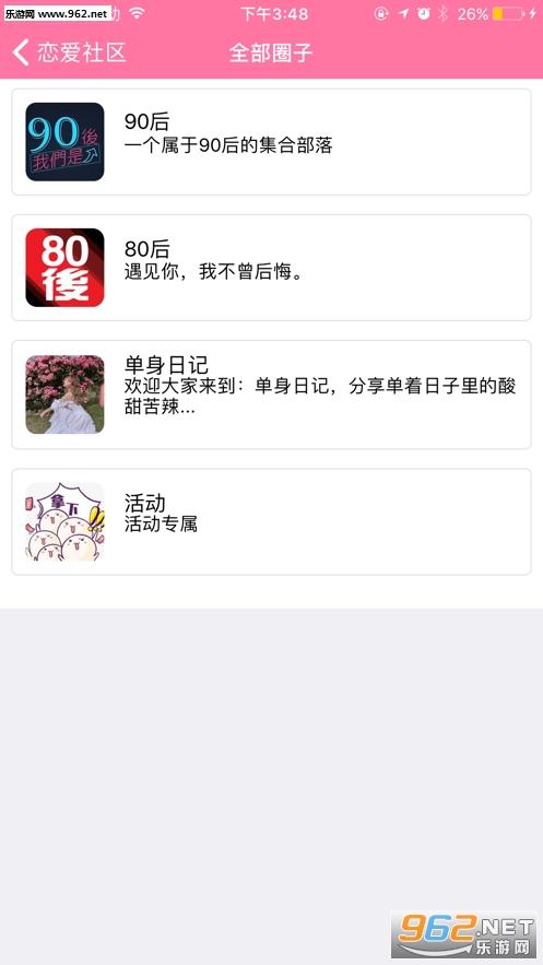 好�偃颂O果版v1.3 iphone版截�D2