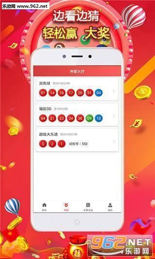 炫乐彩票app截图0