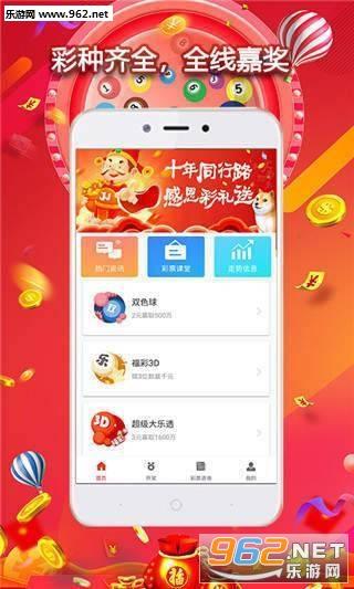 炫乐彩票app截图1