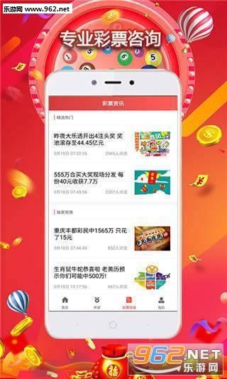 炫乐彩票app截图2