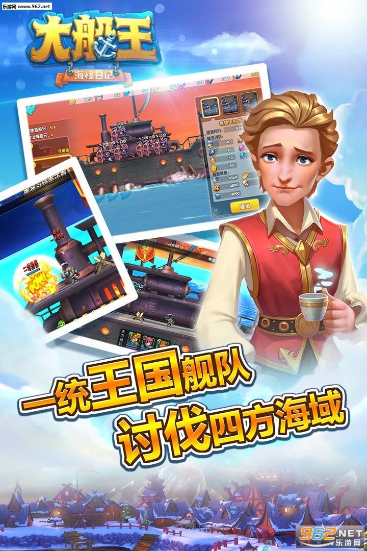 大船王之海怪日记九游版v1.0.1截图3