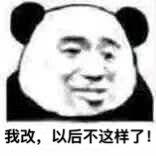 整个中国还是你最成功表情包截图3