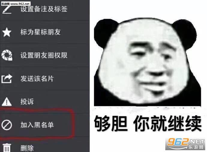 整个中国还是你最成功表情包截图6