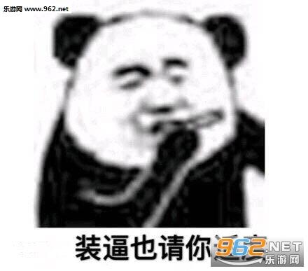 整个中国还是你最成功表情包截图5