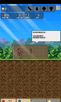 勇者之塔安卓最新版v2.0.2截图0