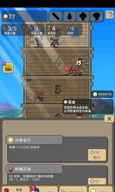 勇者之塔安卓最新版v2.0.2截图3