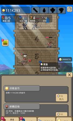 勇者之塔安卓最新版v2.0.2截图4
