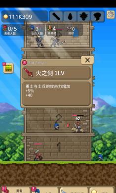 勇者之塔安卓最新版v2.0.2截图5