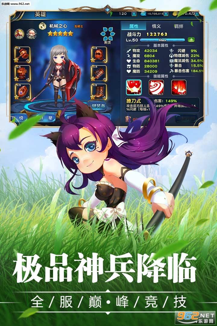 宝贝大战官方版v1.0.0截图4
