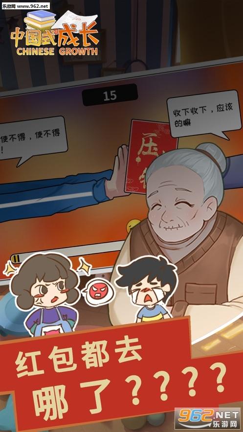 中��式成�L手游v1.1_截�D3