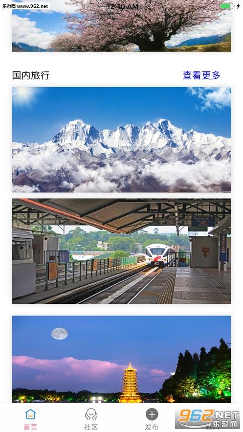 乐享旅行日记appv1.1.0 最新版_截图0