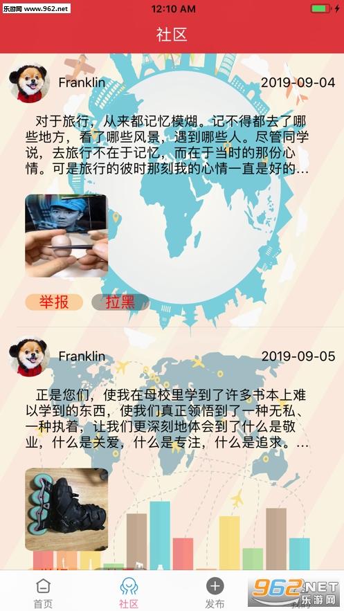 乐享旅行日记appv1.1.0 最新版_截图1