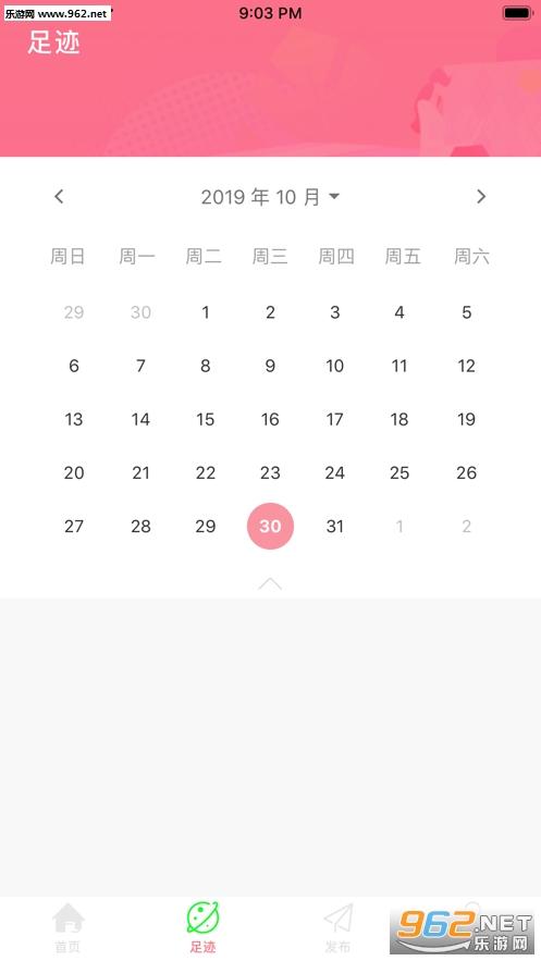 喵喵社区appv1.0 苹果版_截图1