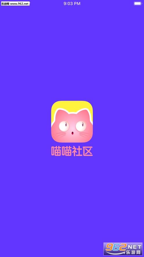 喵喵社区appv1.0 苹果版_截图3