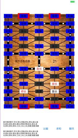 中国军棋官方版_截图0