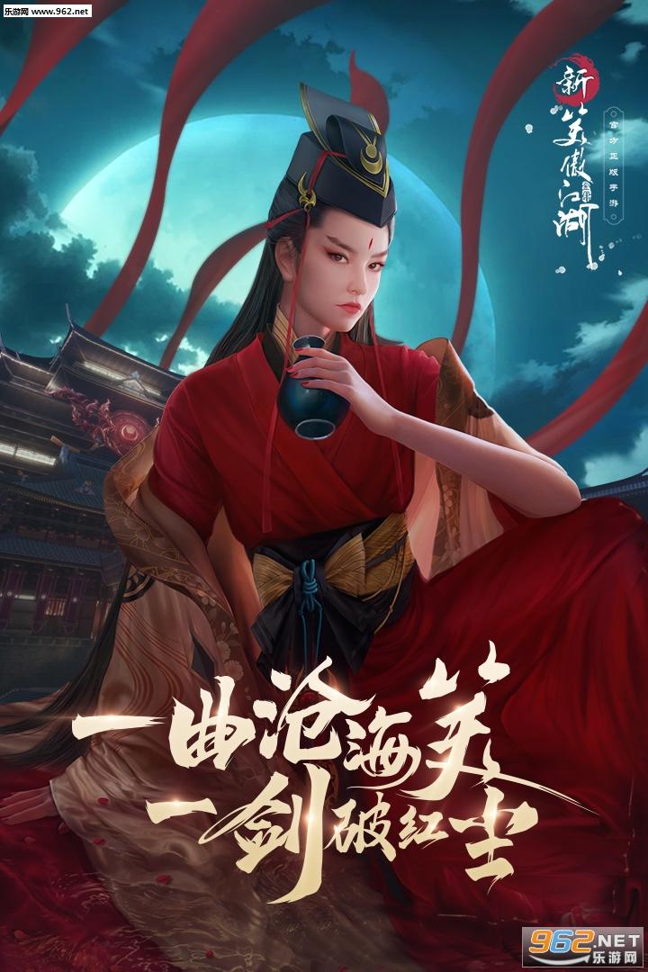 新笑傲江湖官方版v0.7.0截图0
