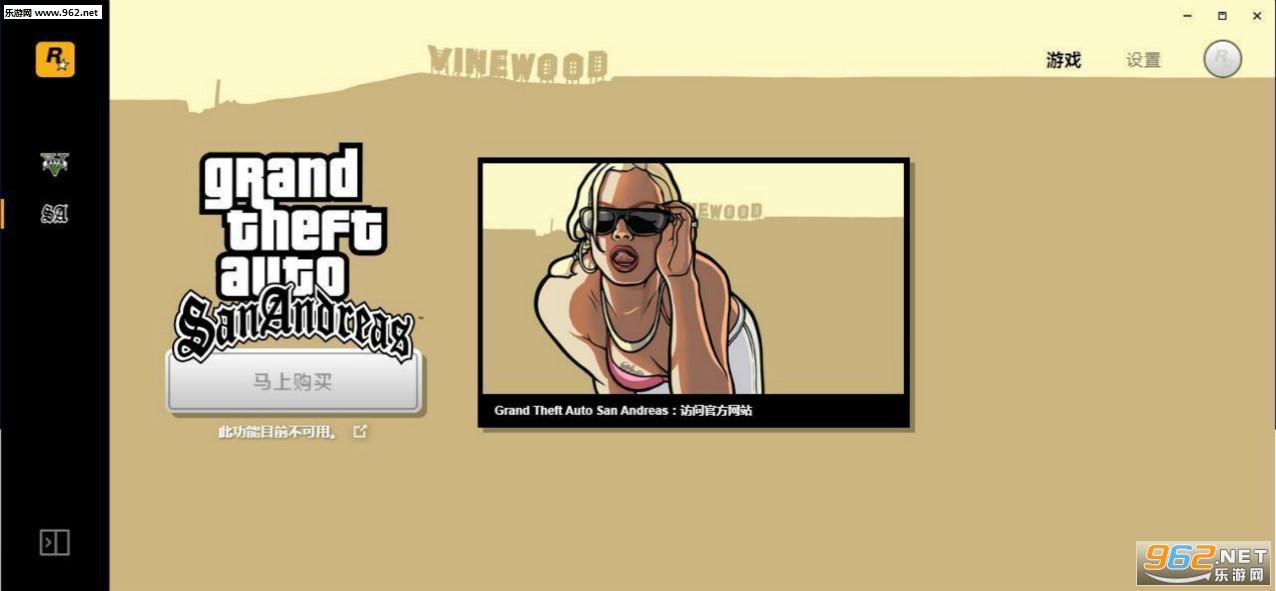 Rockstar Games Launcher更新手机版v1.0.23_截图0
