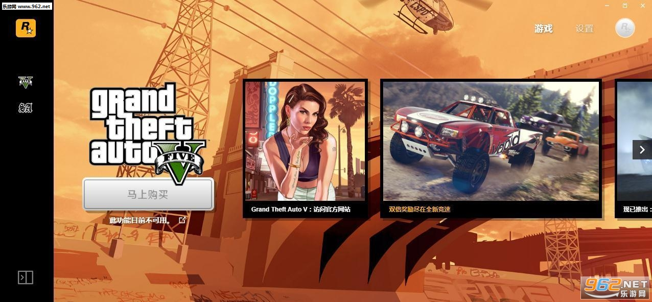 Rockstar Games Launcher更新手机版v1.0.23_截图2