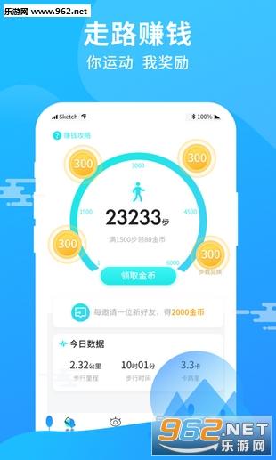 万步宝官方版v1.0.15_截图0