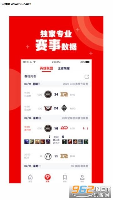 火眼竞技appv0.0.9 安卓最新版_截图2