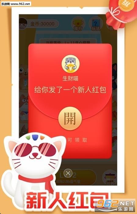 生财猫appv1.0.0_截图0