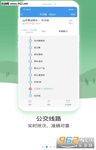 行在岱山appv1.1.5 安卓版_截图2