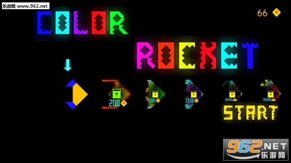 颜色火箭安卓版v1.0_截图4