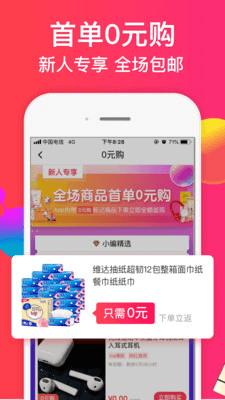 趣专享官方appv2.30.0截图2
