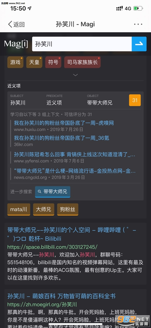 Magi搜索引擎客户端_截图0