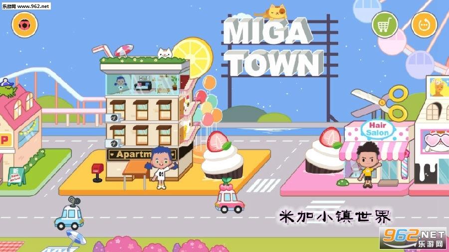 米加世界完整版免费下载 米加世界全解锁版完整破解版下载