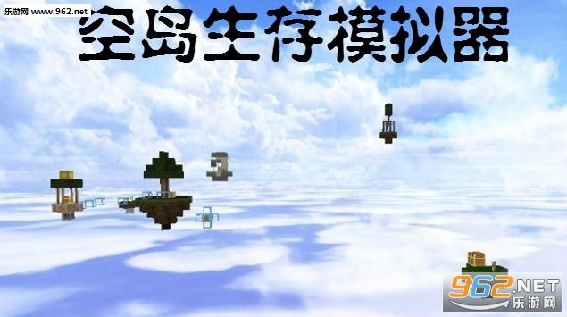 空岛生存模拟器手机版