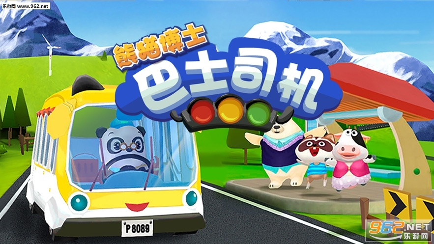 熊猫博士巴士司机腾讯官方版