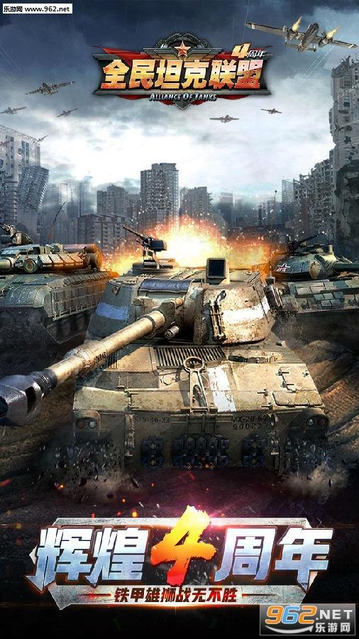 全民坦克联盟最新破解版