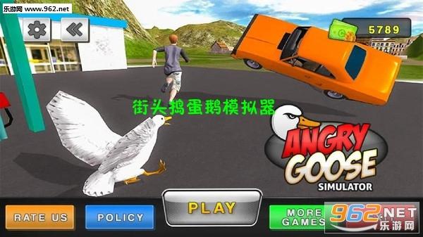 街头捣蛋鹅模拟器安卓版