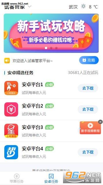 试客管家官方app