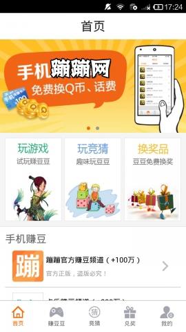 蹦蹦网赚钱app