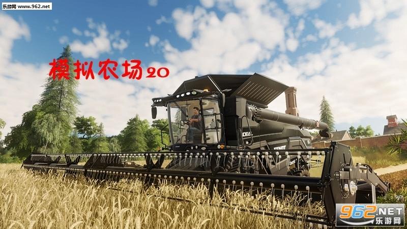 模拟农场20什么时候出 模拟农场20手机版下载