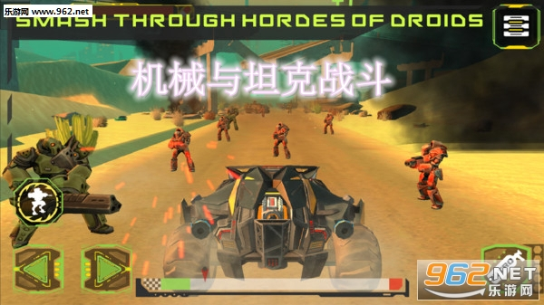 机械与坦克战斗中文版