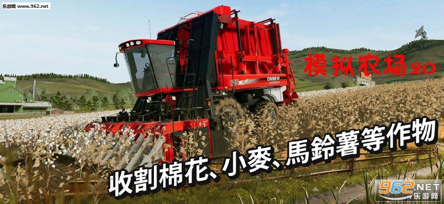 模拟农场20官方版