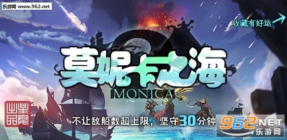 莫妮卡之海2 v1.0.4正式版(附攻略/隐藏密码)