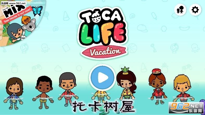 托卡游戏系列下载 托卡系列游戏大全中文版
