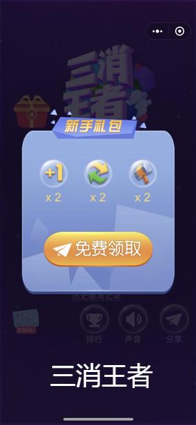 三消王者app
