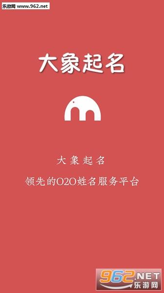 大象起名安卓版