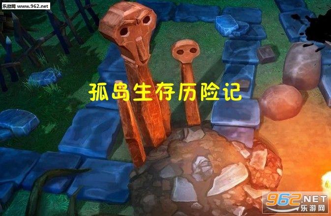 孤岛生存历险记安卓版