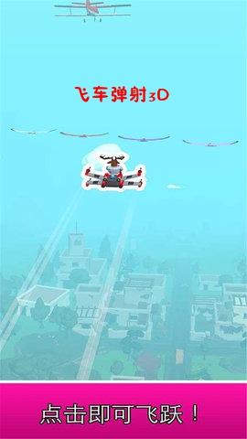 飞车弹射3D安卓版